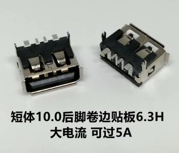 usb大电流端子贴片