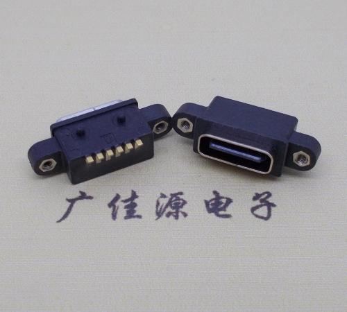 type-c6p防水带螺丝孔接口母座
