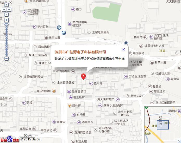 深圳市广佳源电子科技有限公司