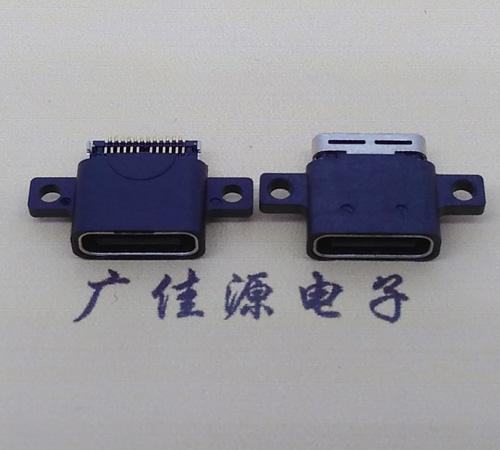 type-c防水母座